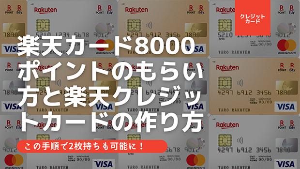 楽天カード8000ポイントのもらい方と楽天クレジットカードの作り方