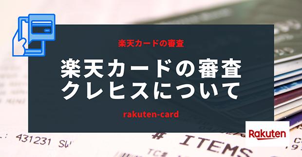 楽天カードの審査(クレジットスコアリング・信用力)