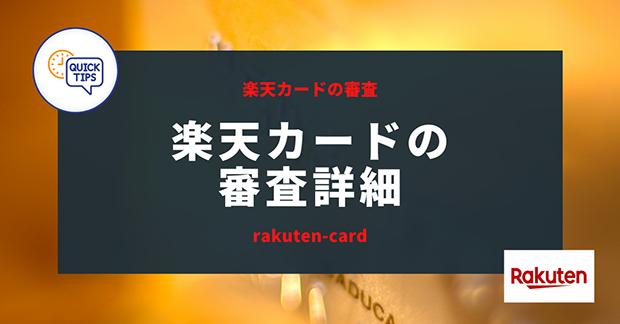 楽天カード審査詳細