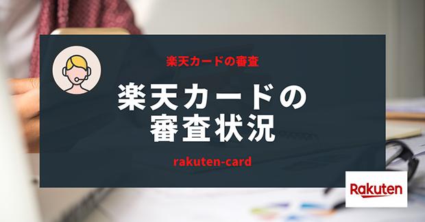 楽天カードの審査状況