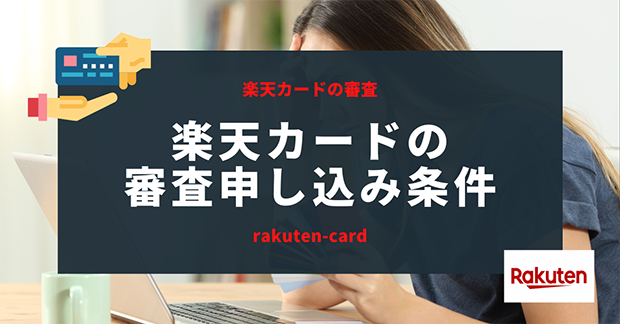 楽天カードの審査申し込み条件