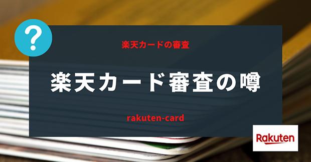 楽天カード審査の謎