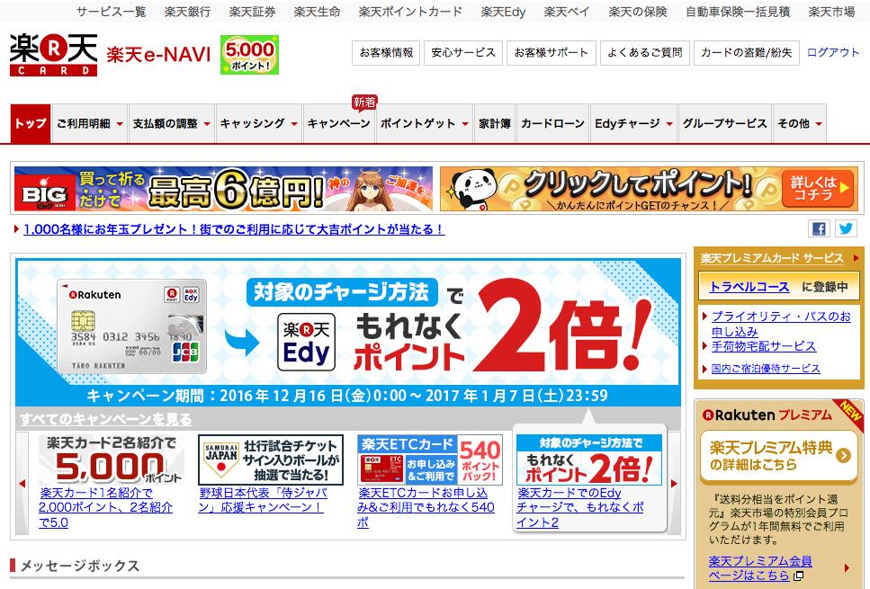 楽天e-NAVI(楽天カード会員専用ページ)