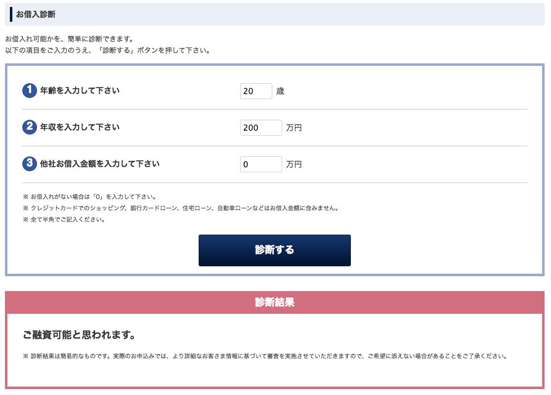 オリックスVIPローンカードBUSINESS(審査)