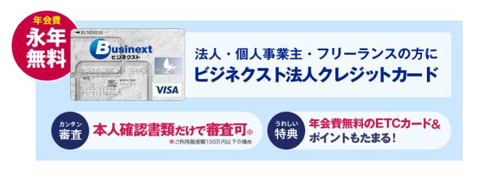 ビジネクストの法人クレジットカード(VISA)