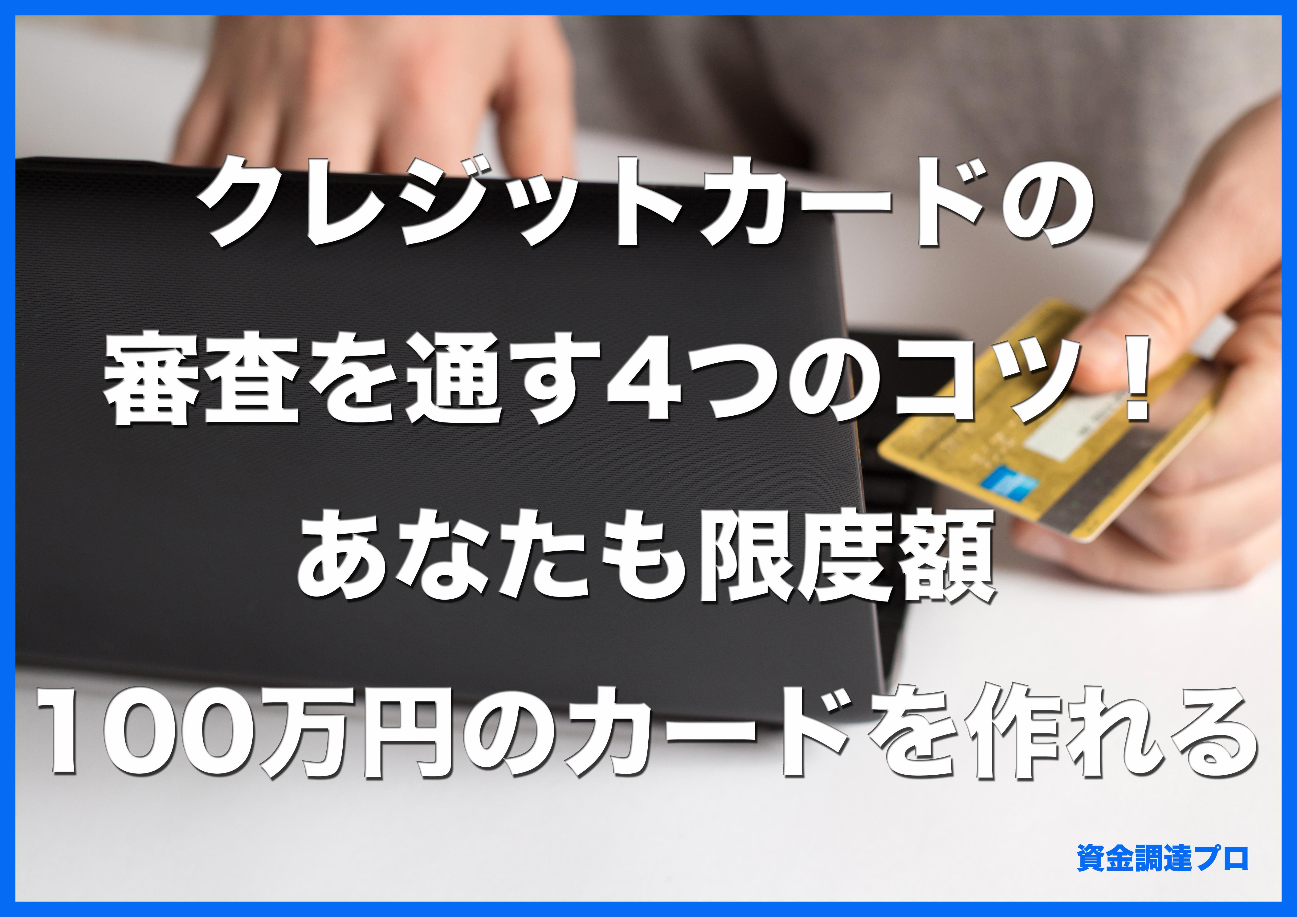即日融資の審査を通す5つのコツ!あなたも今スグ30万円のお金を借入できる