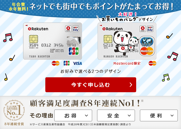楽天カード(最新カード)お買い物パンダ
