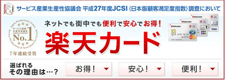 楽天カード(顧客満足度No.1)