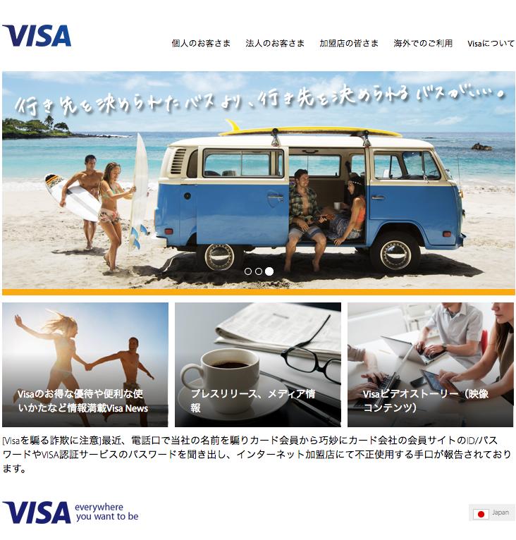 VISAカード(公式サイト)
