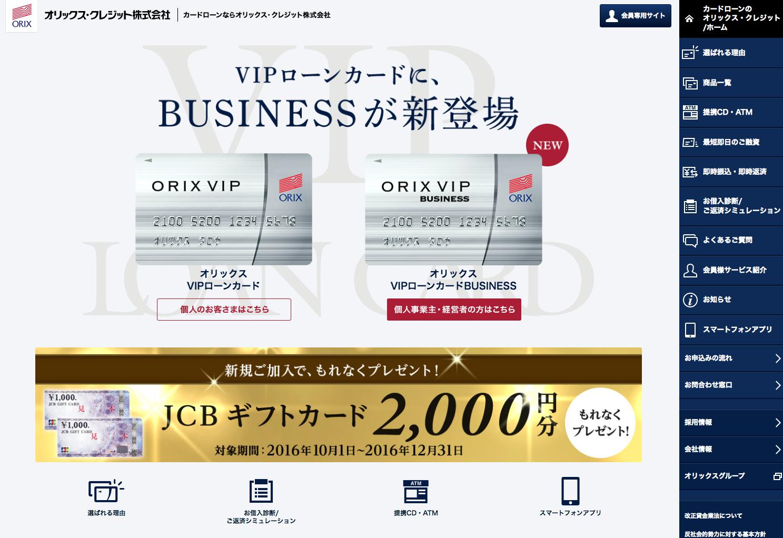 オリックスクレジット株式会社(公式サイト)