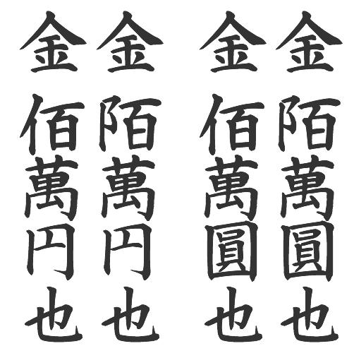 漢数字の縦書き