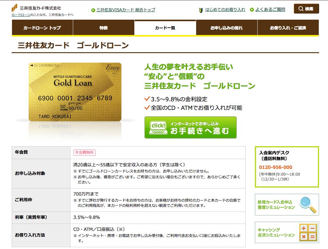 三井住友カード「ゴールドローン」