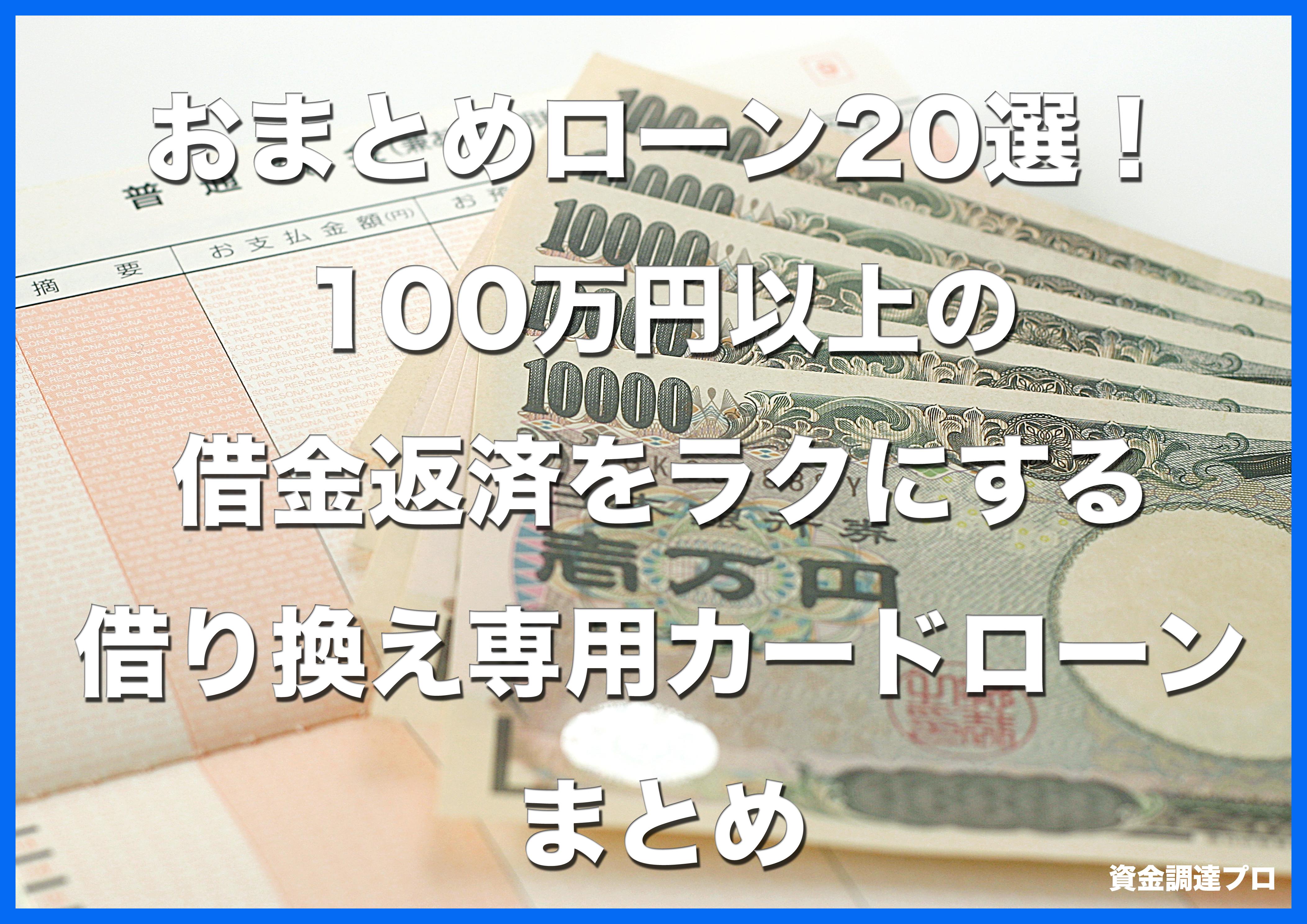 おまとめローン20選!100万円以上の借金返済をラクにする借り換え専用カードローンまとめ