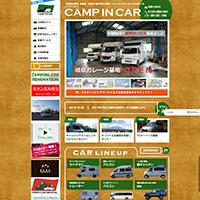 11camp-in-car-%e3%80%90%e3%82%ad%e3%83%a3%e3%83%b3%e3%83%95%e3%82%9a%e3%82%a4%e3%83%b3%e3%82%ab%e3%83%bc%e3%80%91