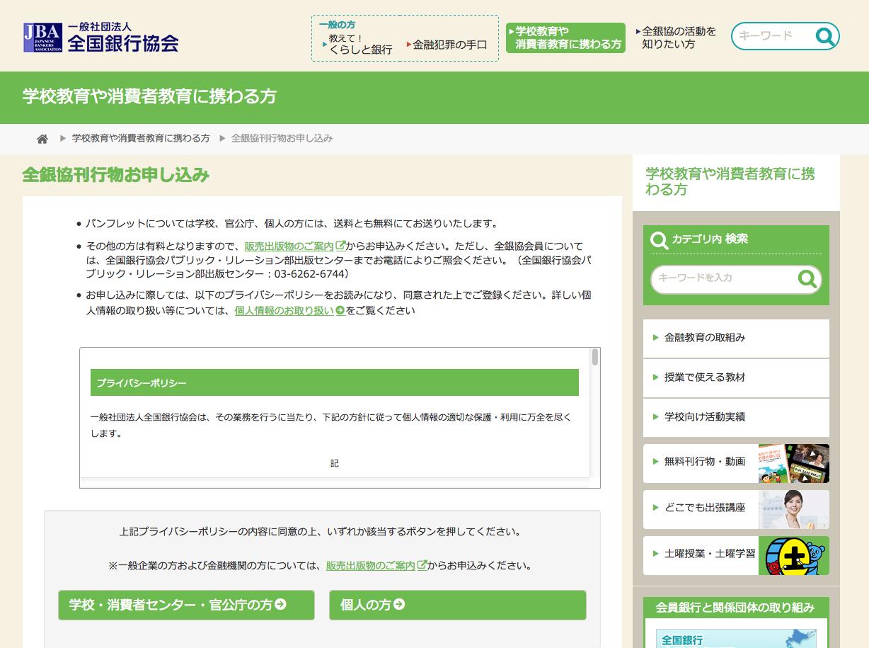 全国銀行協会の刊行物申込フォーム