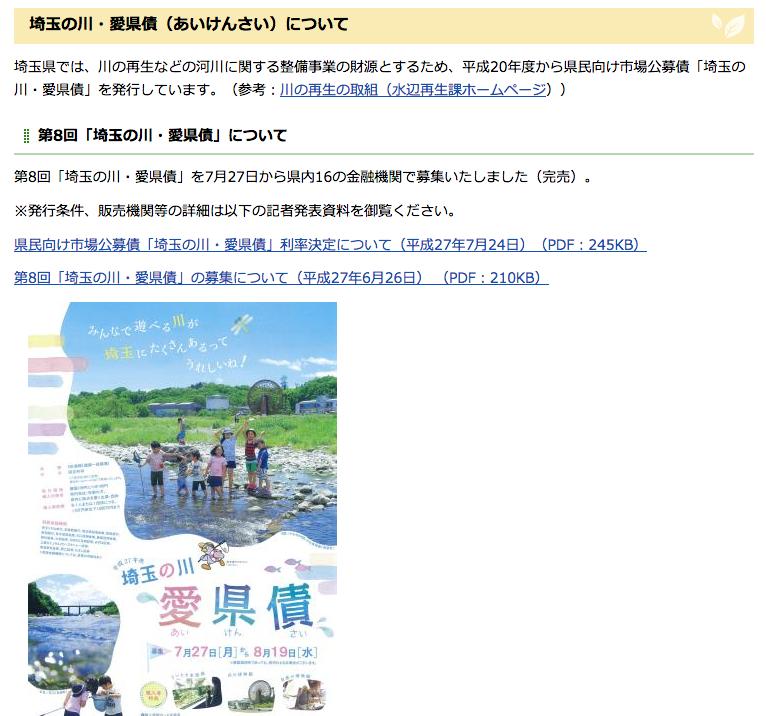 公募債の例(埼玉県)