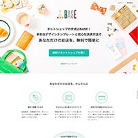 09BASE ベイス ネットショップを無料で簡単に作成
