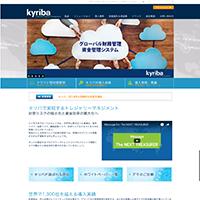 14グローバル財務・資金管理ソリューション キリバ