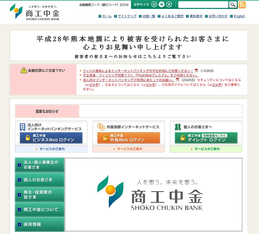 商工中金公式サイト