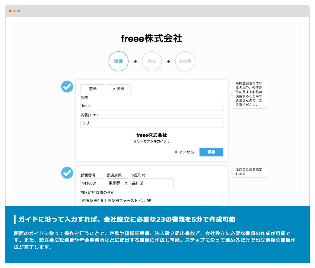 会社設立free(書類作成)