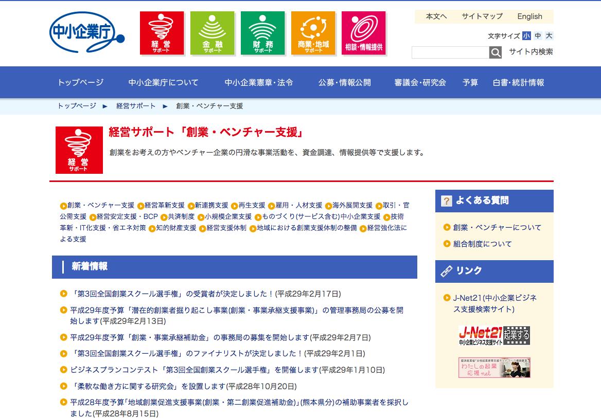 中小企業庁「創業・ベンチャー支援」