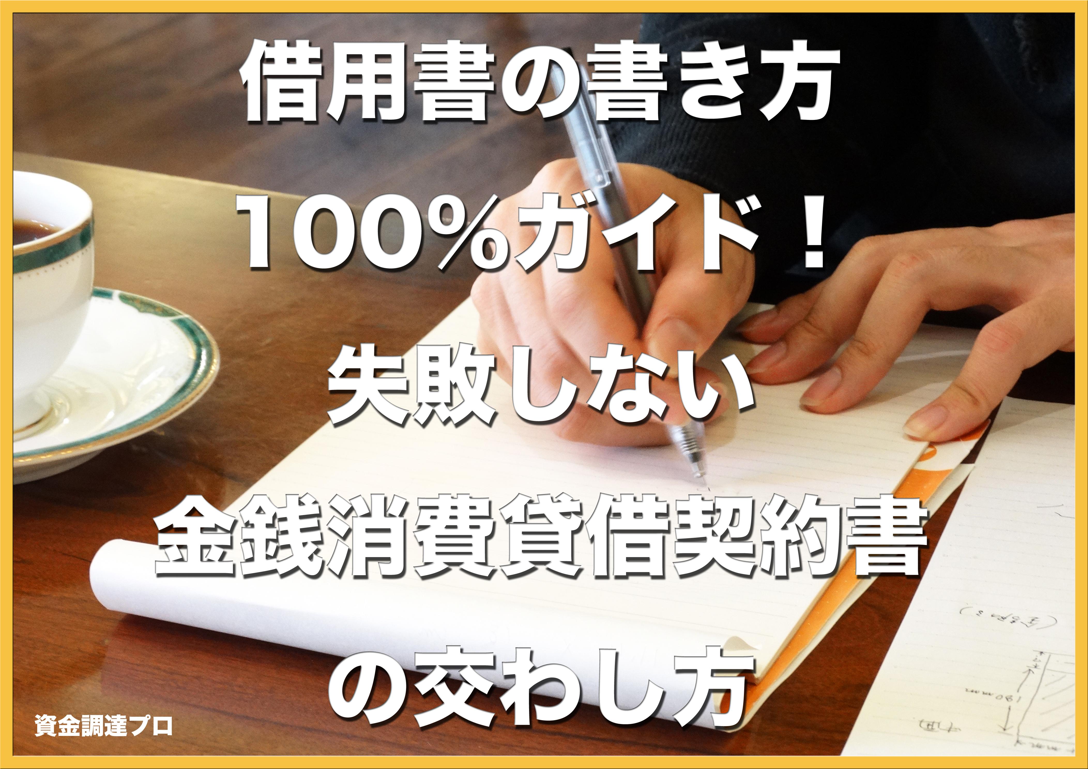 借用書の書き方100%ガイド!失敗しない金銭消費貸借契約書の交わし方