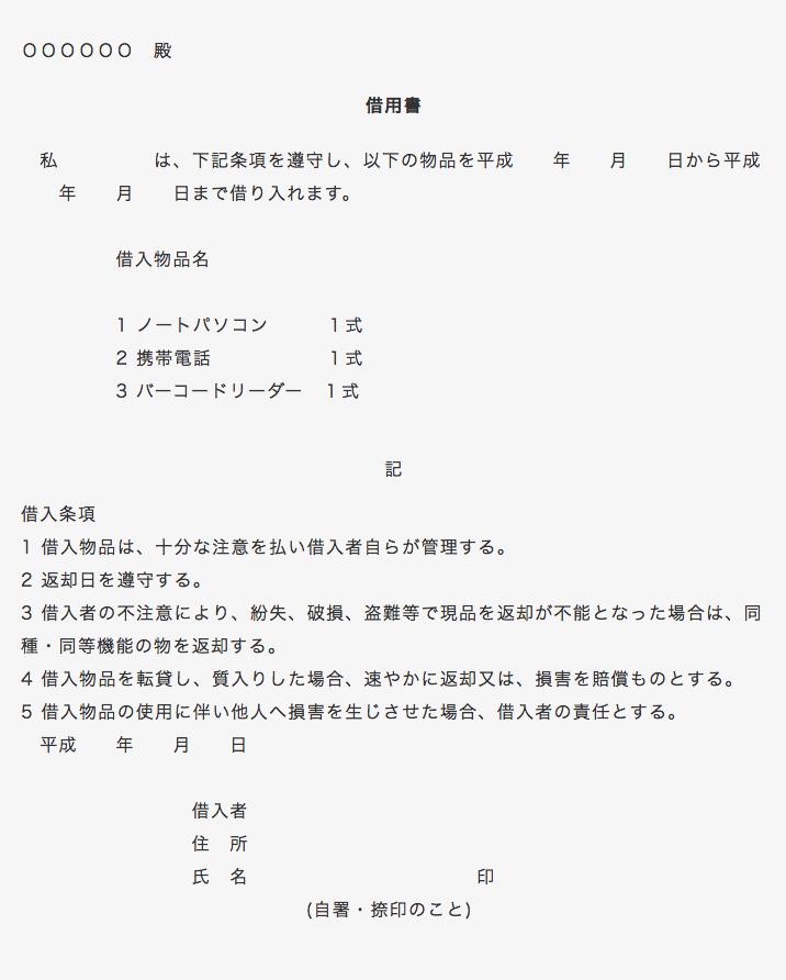 物品借用書(ぶっぴんしゃくようしょ)