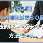 法人の節税対策, 法人節税