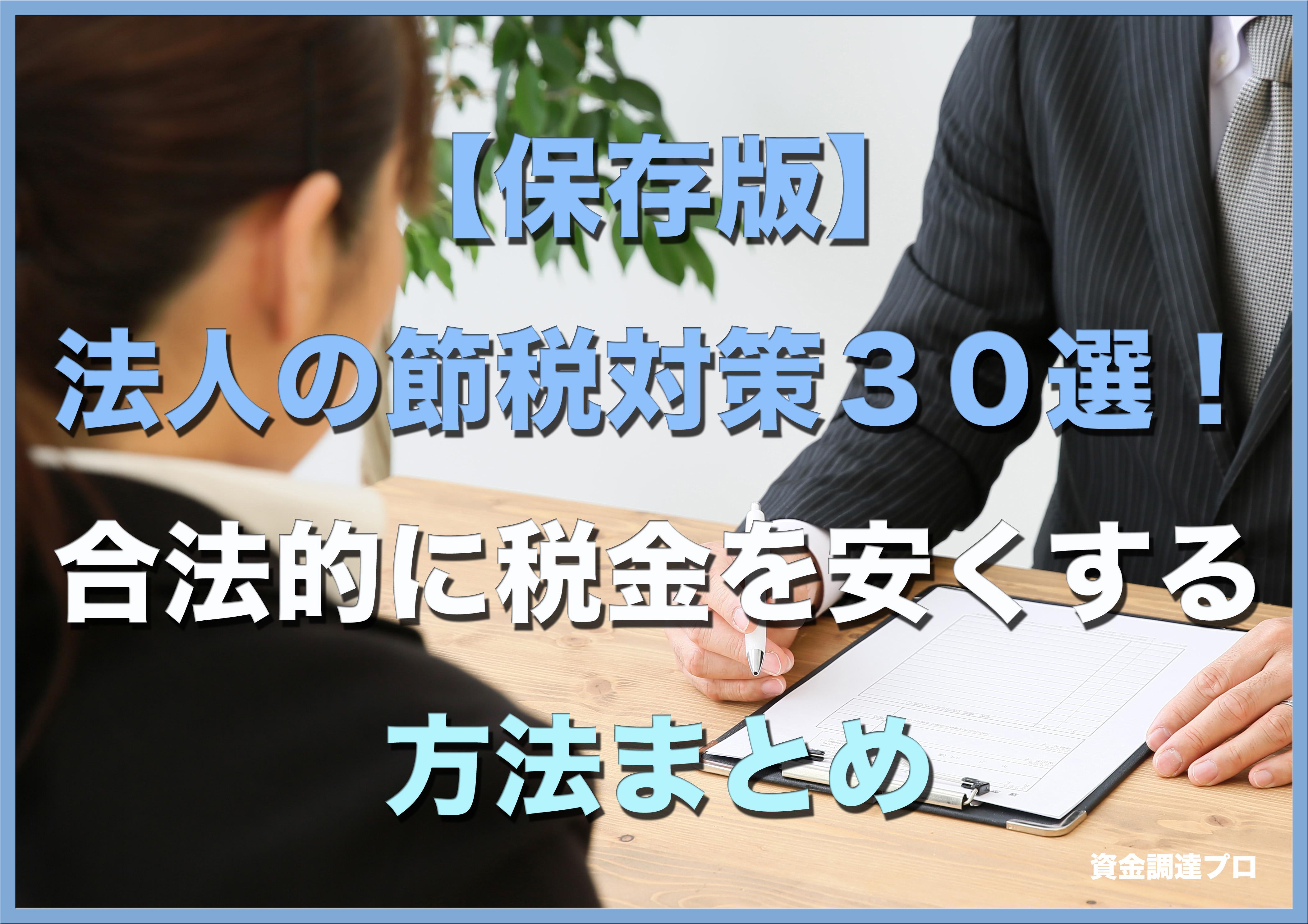 【保存版】法人の節税対策30選!合法的に税金を安くする方法まとめ