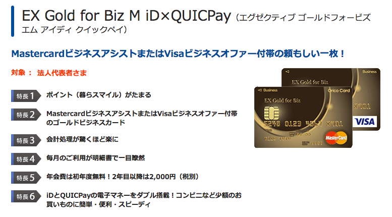 EX Gold for Biz M(ID×QUICPay)