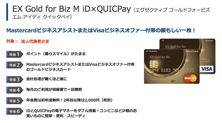 EX Gold for Biz M(ID×QUICPay)