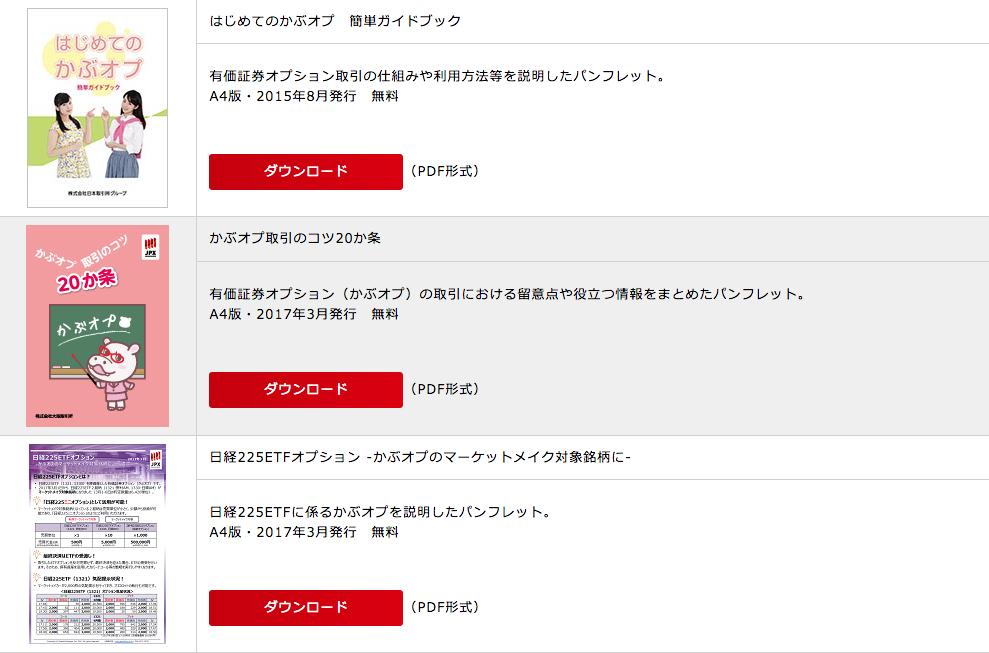 刊行物・パンフレット(日本取引所グループ)