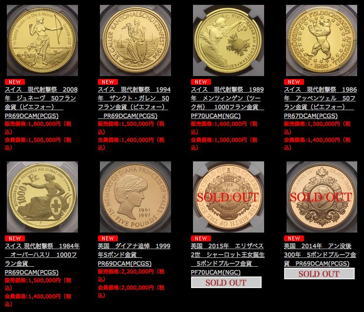 金投資(アンティークコイン)