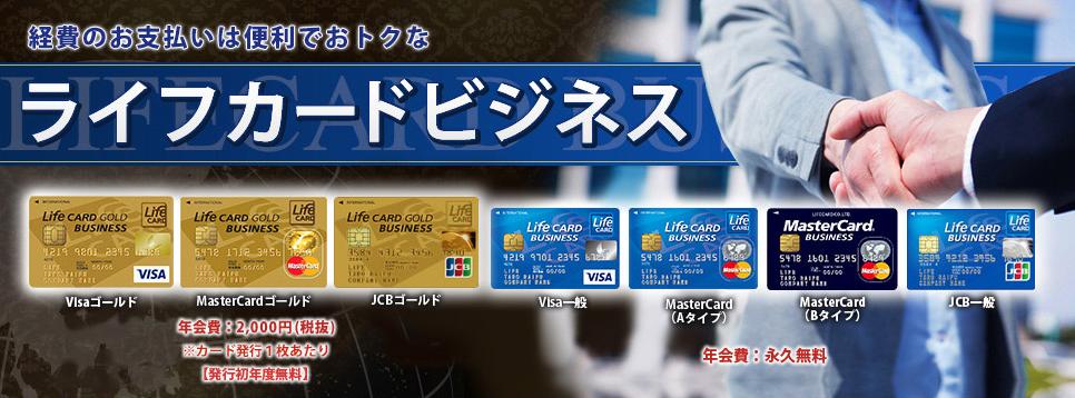 ライフカードビジネス(法人カード)