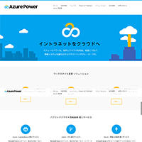 06アジュールパワー株式会社(AzurePower) Azure クラウドインテグレーター