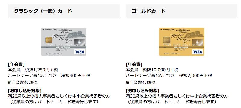 三井住友マーチャントメンバーズクラブ(個人事業主の方向け)カード