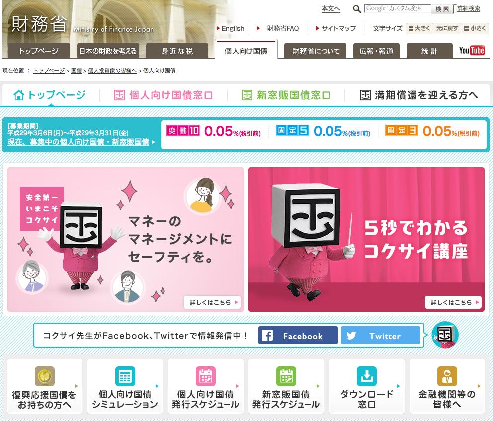 財務省「個人向け国債」公式サイト