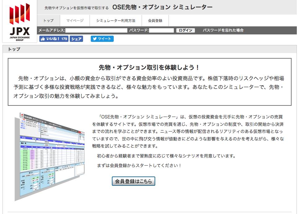 日経225オプション(シミュレーターツール)
