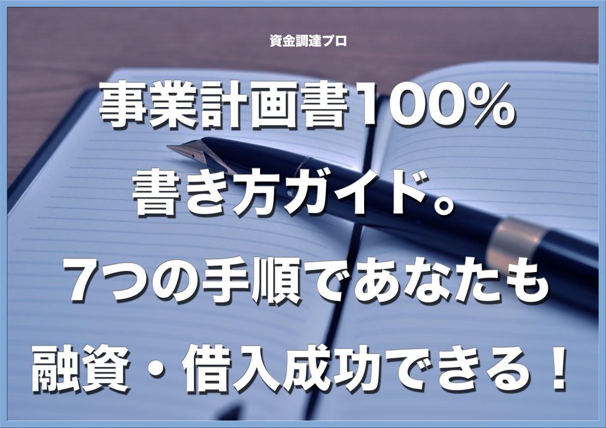 事業計画書の書き方, 事業計画書テンプレート, 銀行ローン事業融資, 日本政策金融公庫