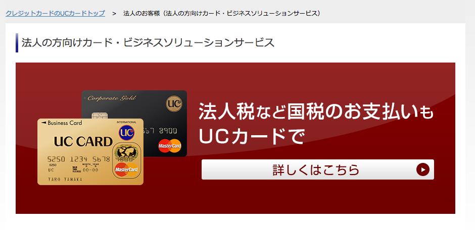 UC法人カード(ゴールド)