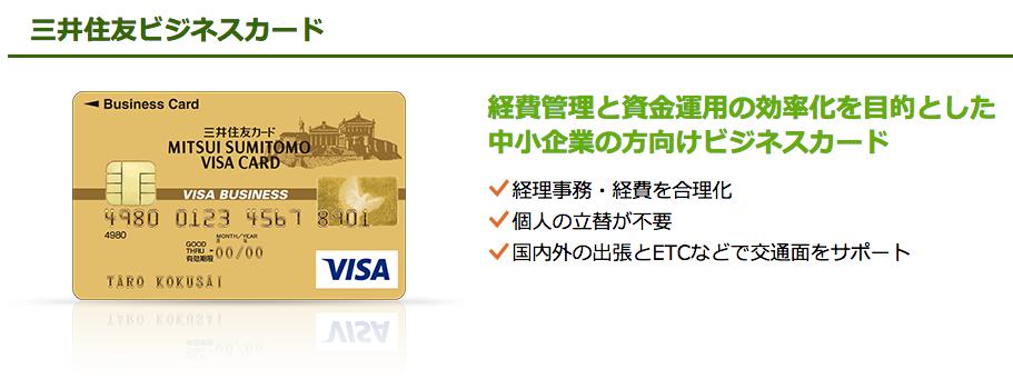 三井住友ビジネスカード/クラシック一般カード