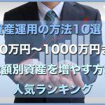 資産運用10万円, 資産運用100万円, 資産運用1000万円方法, お金を増やす方法