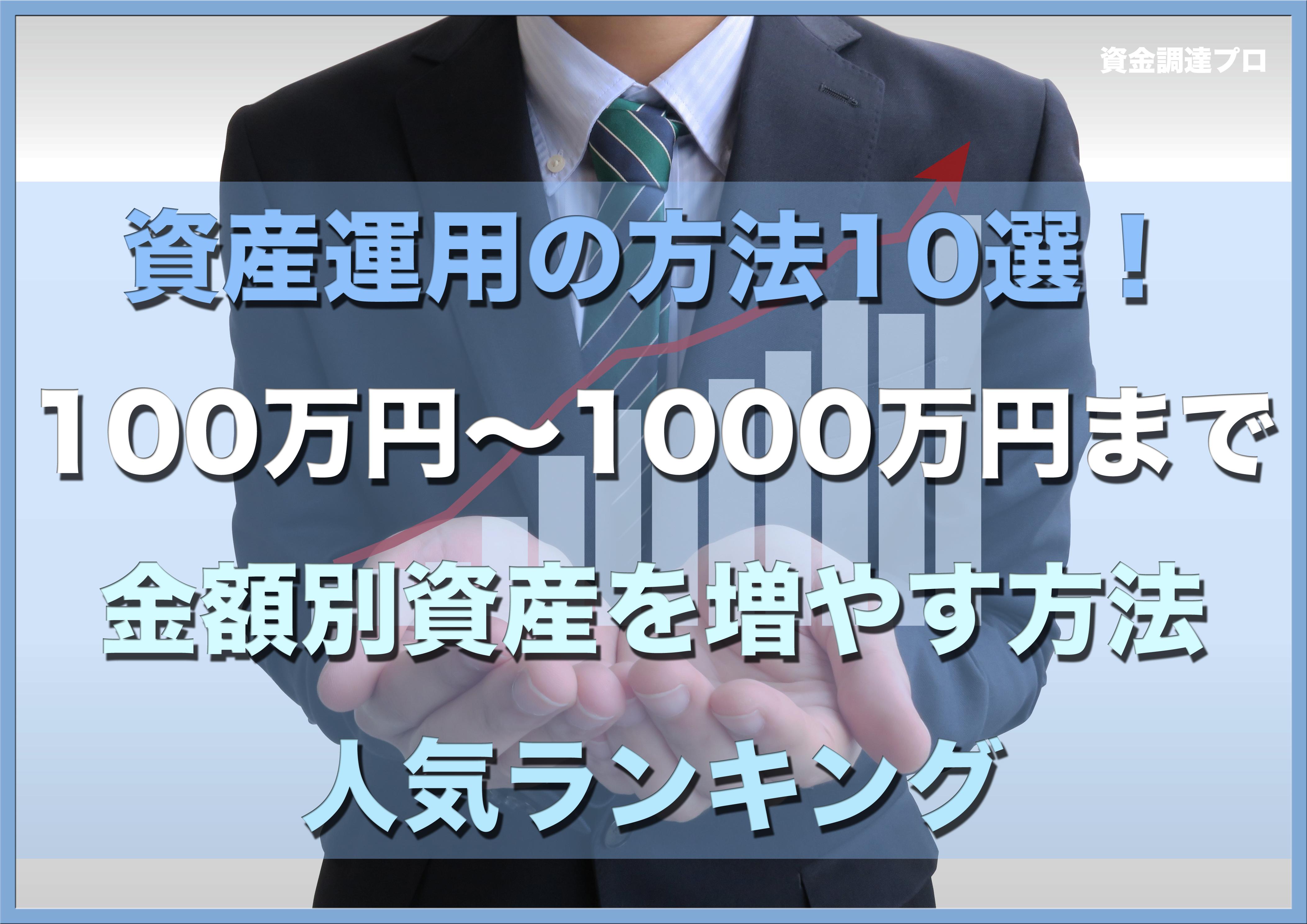 資産運用の方法10選!100万円~1000万円まで金額別資産を増やす方法