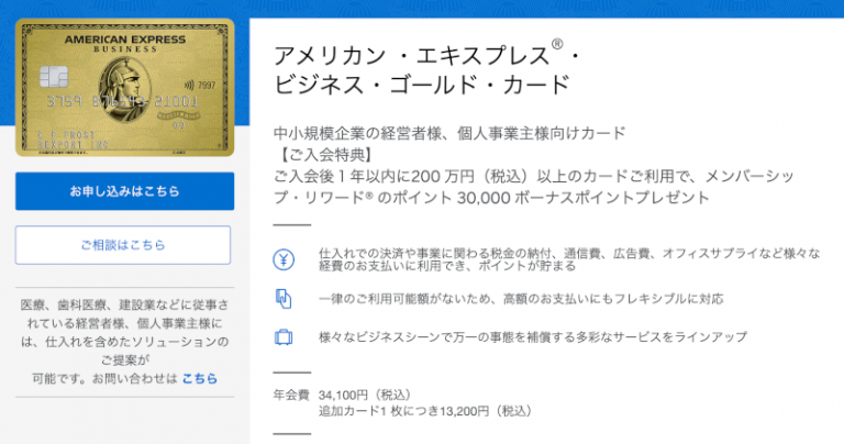 アメリカン ・エキスプレス®・ ビジネス・ゴールド・カード