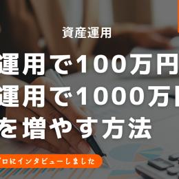 資産運用の方法10選!資金運用で100万円~1000万円まで資産を増やす方法