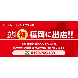 福岡支店スライド