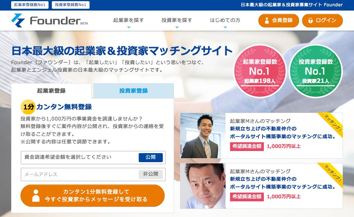 日本最大級のビジネスマッチングサイトFounder(ファウンダー)