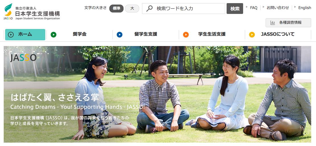 日本学生支援機構(奨学金)