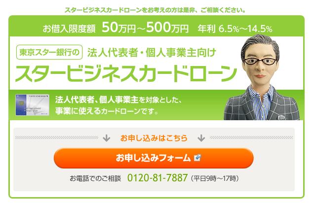 東京スター銀行ビジネスローン