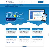 11会計ソフト freee フリー 無料から使えるクラウド会計ソフト